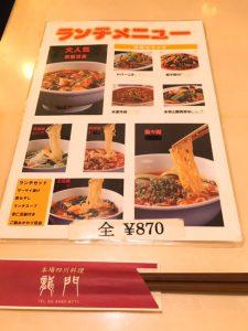 meguro-ryumon-lunch