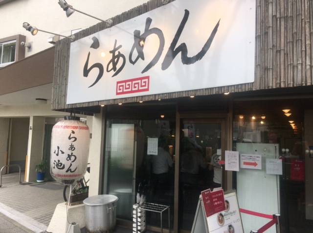 kamikitazawa-ramen-koike