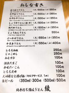 udon-aya