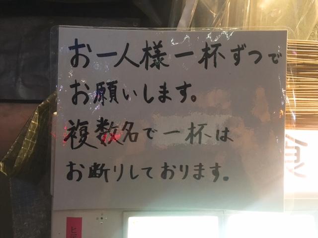 立食い讃岐うどんでは東京No. 1です!「おにやんま」(五反田)