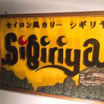 大阪で人気ステーキハウスのカレーが立川に!『シギリヤ』