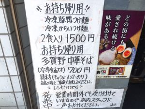 ebara-nakanobu-takano