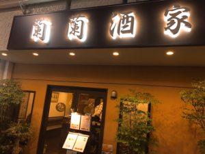 hatsudai-chinese-restaurant-ranranchujya