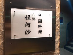 chineserestaurant-rittoku-kougasha