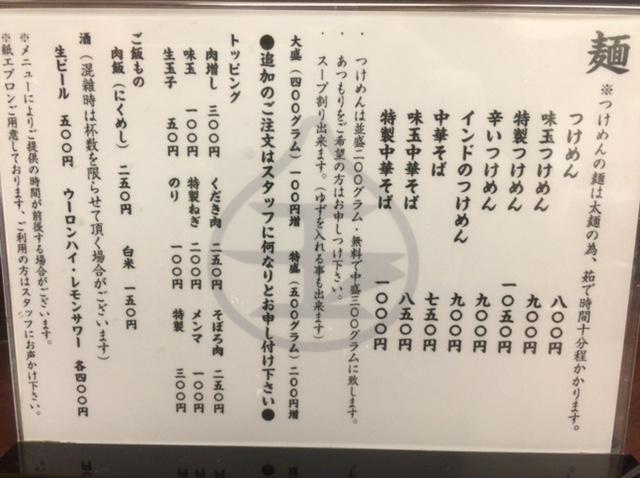 川崎でつけ麺を食べるなら間違いなくここだ!「つけめん玉」