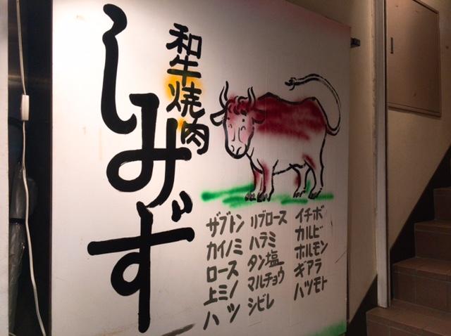 fudoumaestation-yakiniku-shimizu