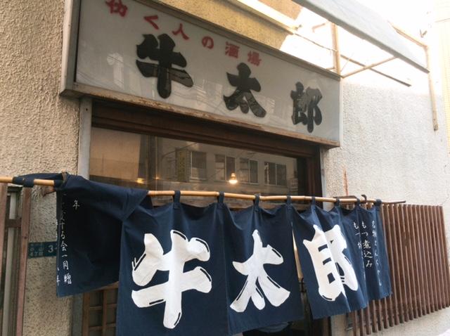 1人2,000円超えたら驚かれる酒場!武蔵小山『牛太郎』