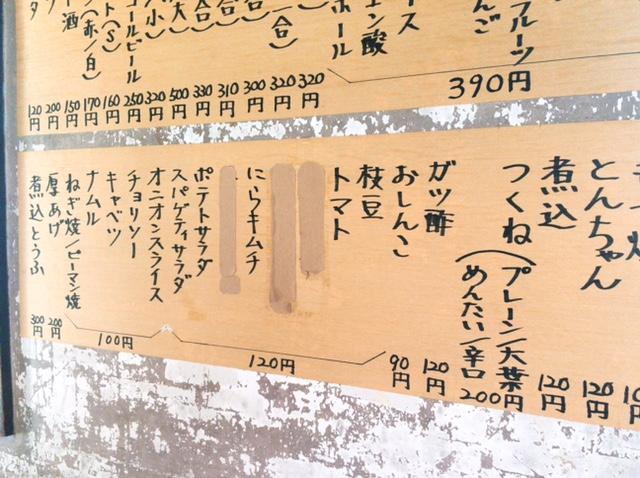 musashikoyama-gyutarou