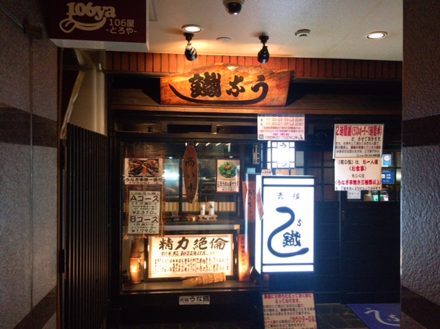コスパ最高!渋谷の『元祖うな鐡』を堪能せよ!