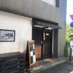 ミシュラン掲載店!「SEN YO(センヨウ)川陽」(東高円寺)