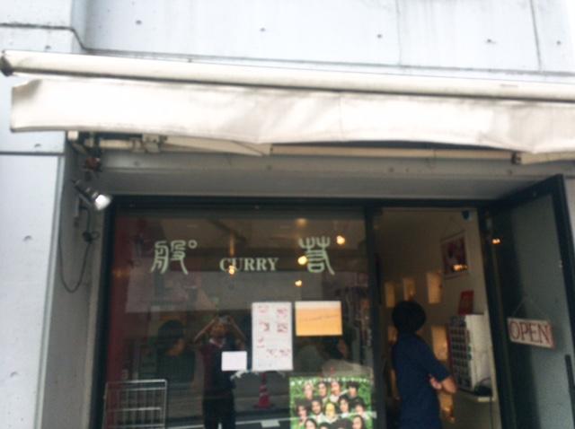 黒いカツカレー!「般˚若(パンニャ)」(下北沢)