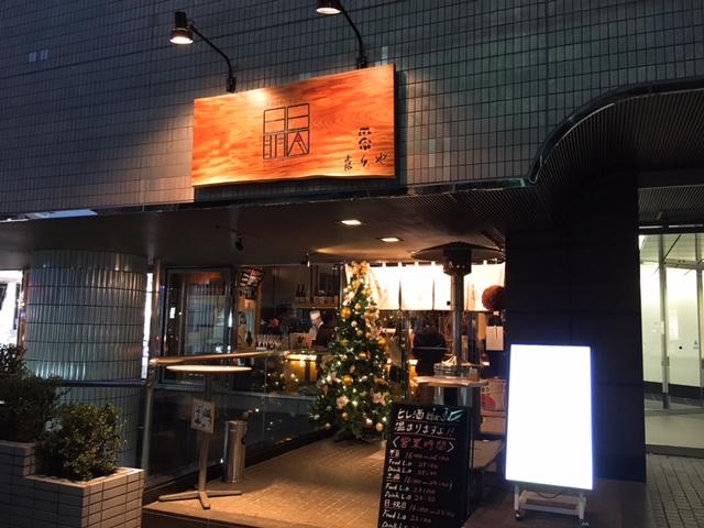 女性に人気!お洒落な立ち食い天ぷら屋!恵比寿「喜久や」