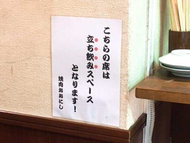 恵比寿で一人焼肉デビュー!?「焼肉おおにし」