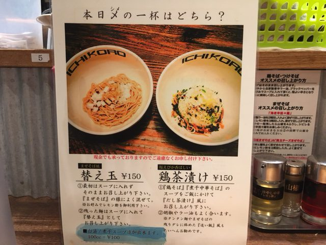 鶏そば十番156(イチコロ)麻布十番本店の味にいちころ