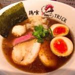 鶏ラーメンの頂点!「鶏喰(TRICK)トリック」(吉野町)