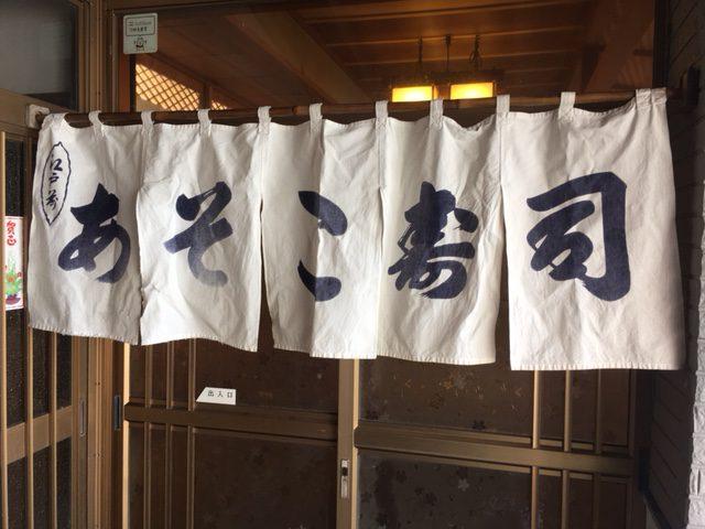 八丈島で島寿司(あそこ寿司)と江戸前寿司(すし処銀八)を堪能!