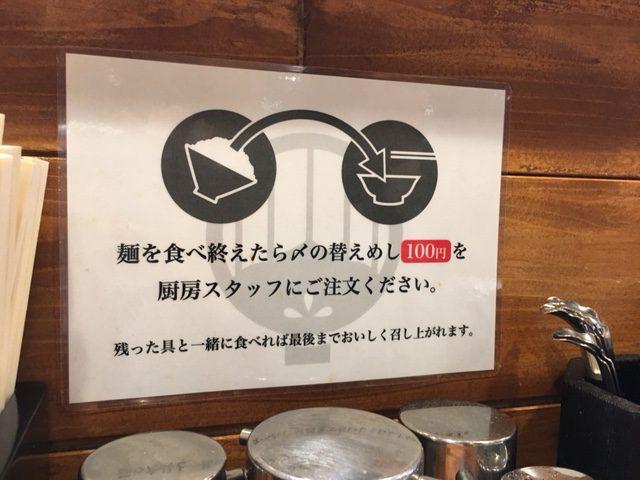 激辛最高!「成都正宗担々麺つじ田」(小川町・淡路町・新御茶ノ水)