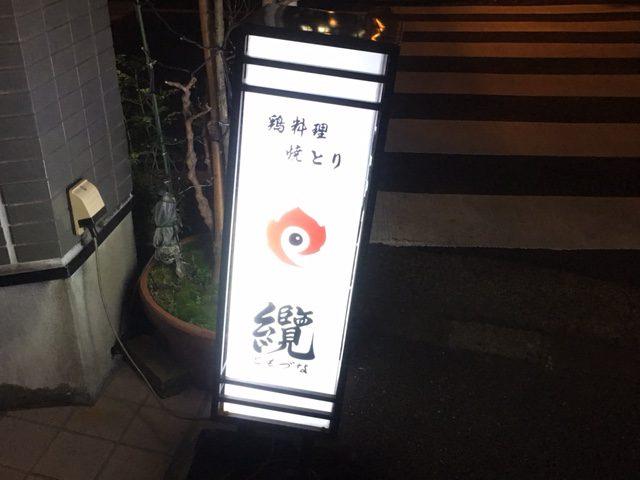 横浜屈指の焼き鳥店!反町にある「纜(ともづな)」
