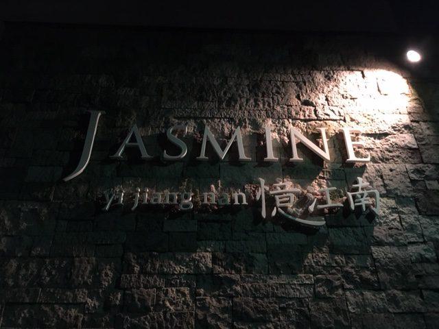 中華の革命児!「 JASMINE(ジャスミン)憶江南」(中目黒)