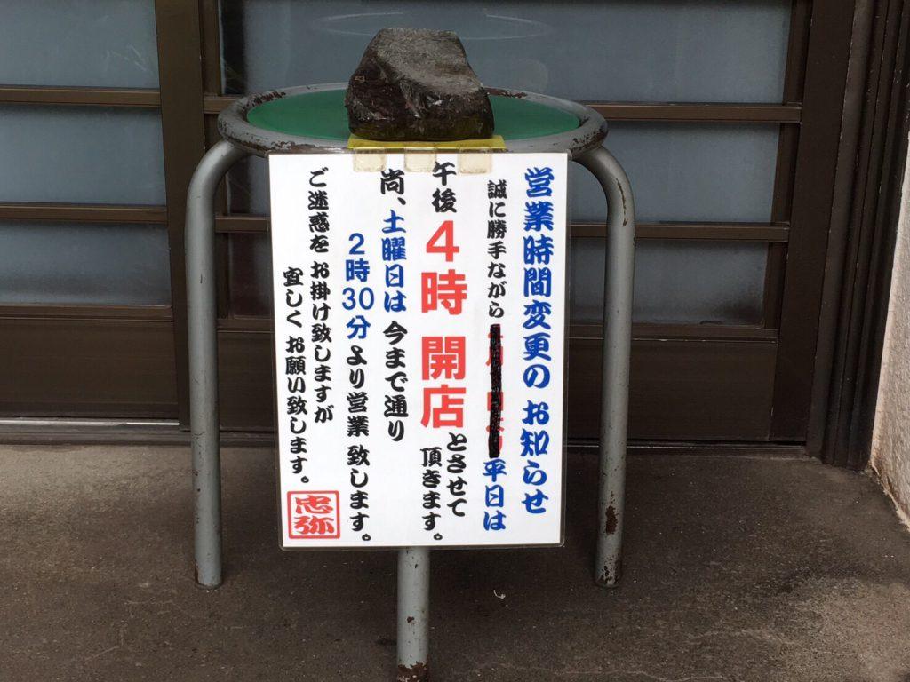 16時からオープンの人気もつ焼き店!「忠弥」(祐天寺)