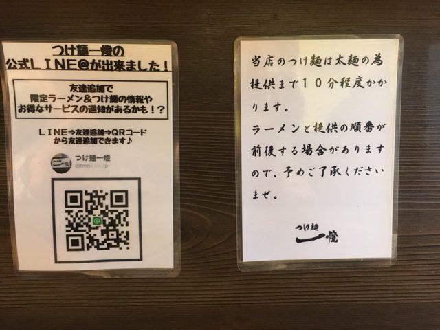 麺屋一燈とは違いメニューが豊富!「つけ麺一燈」(新小岩)