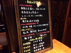 ミシュラン掲載の焼き鳥店!「炭焼き よし鳥」(五反田)