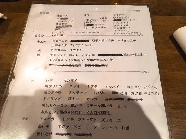 新鮮かつ上質ホルモンが500円!「小野田商店」(中目黒)