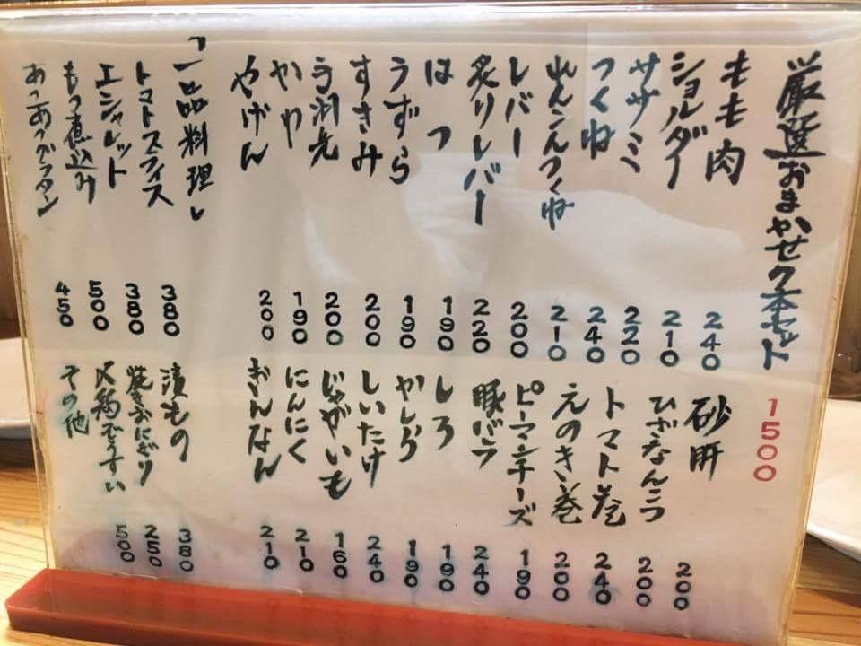ミシュラン掲載!コスパ最高!「焼き鳥 さいとう」(関内)