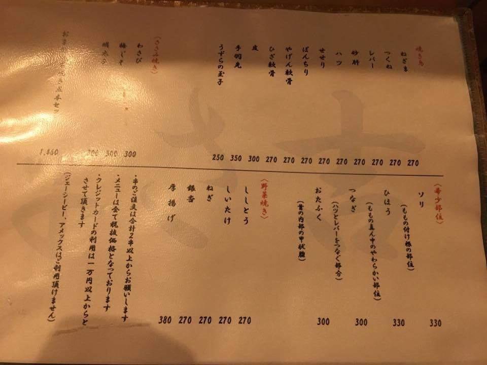 焼き鳥激戦区の武蔵小山でミシュラン掲載!「やきとり まさ吉」