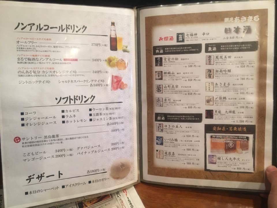 数量限定の生しらす御膳!「網元料理あさまる本店」(茅ヶ崎)