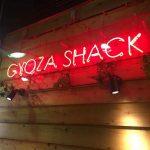 三軒茶屋で絶品餃子!「GYOZA SHACK(ギョウザシャック)」