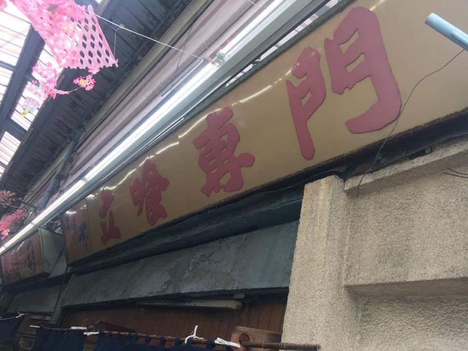 立ち食い寿司だったら間違いなくここ!「栄寿司」(京成立石)