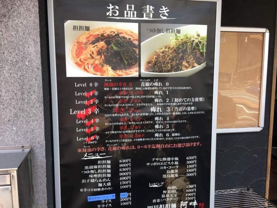 絶品担々麺!汁なし担々麺も最高だ!「阿吽」(湯島)