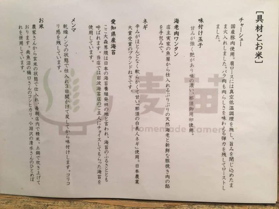 極上ラーメン!「Homemade Ramen 麦苗」(大森海岸)