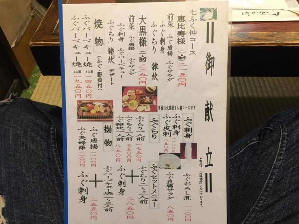 ふぐを食べるなら間違いなくここ!「七福神」(武蔵中原)