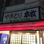 横浜では有名な焼き鳥屋!「やきとり 本牧」(山手)
