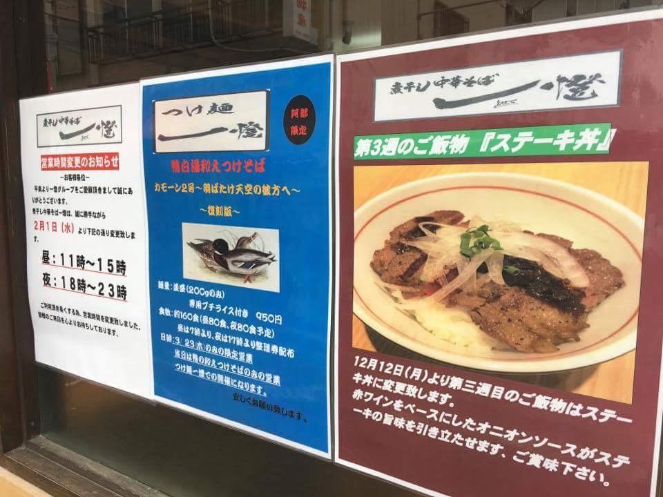 麺屋一燈系列の煮干し店!「煮干し中華そば一燈」(新小岩)