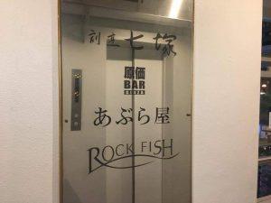 絶妙な氷なしハイボール!「ロックフィッシュ」(銀座・新橋)