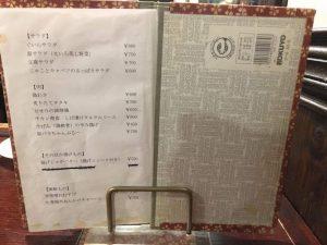 創作和食がリーズナブルで絶品!「ぐいん」(西新橋)