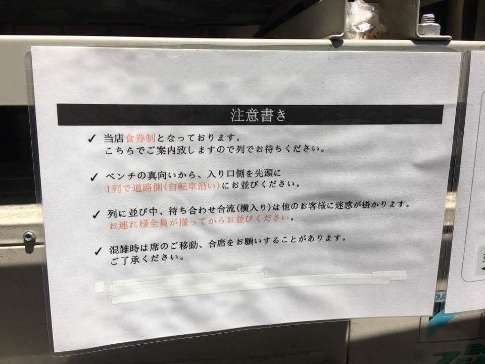 横浜の絶品ラーメン!「地球の中華そば」(伊勢佐木長者町)