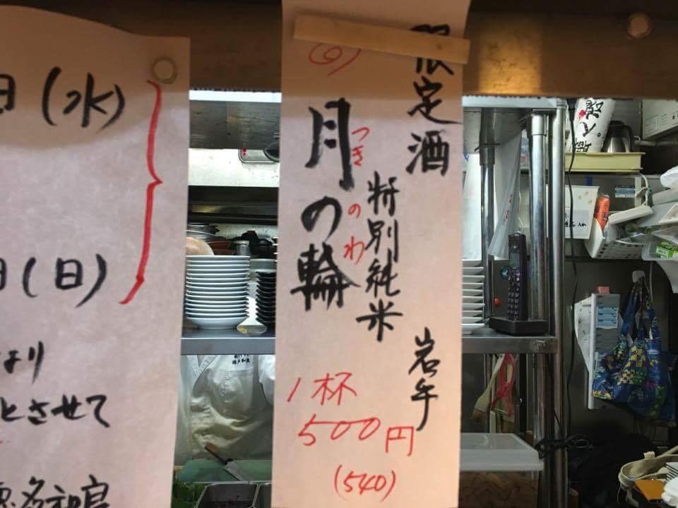 下町ならではの最高の立ち飲み居酒屋!「徳多和良」(北千住)