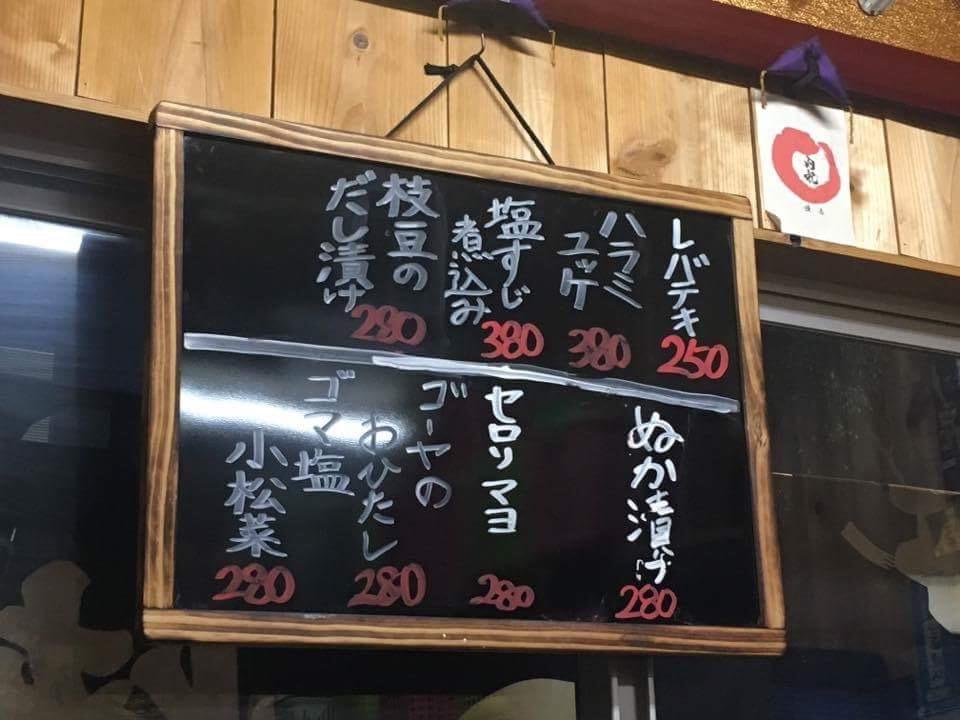 絶品もつ焼き!コスパ高!!「もつ焼き つみき」(北千住)
