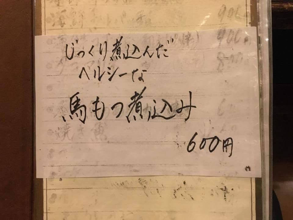 路地裏の隠れた名店!名物は牛串とカレー!「日南」(五反田)