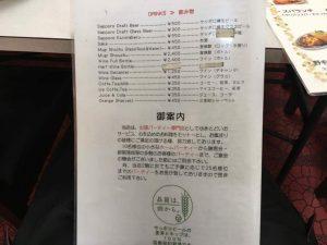 ナポリタン発祥の老舗洋食店!「センターグリル」(野毛・桜木町)