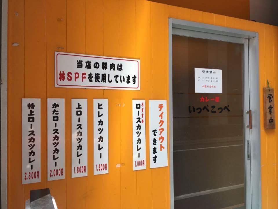 カツカレー専門店!「とんかつ檍のカレー屋いっぺこっぺ」(蒲田)