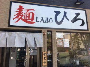 絶品ラーメンは一度食べるべき!「麺LABOひろ」(学芸大学)