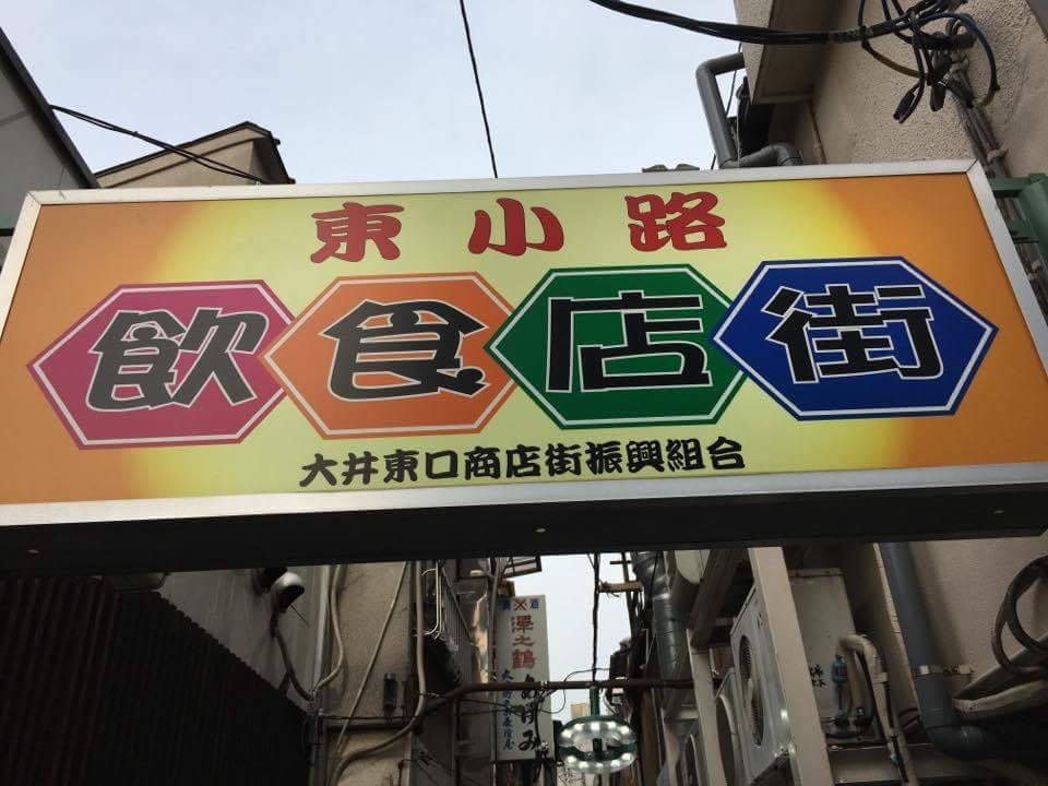 タイムスリップしたような名酒場!「肉のまえかわ」(大井町)