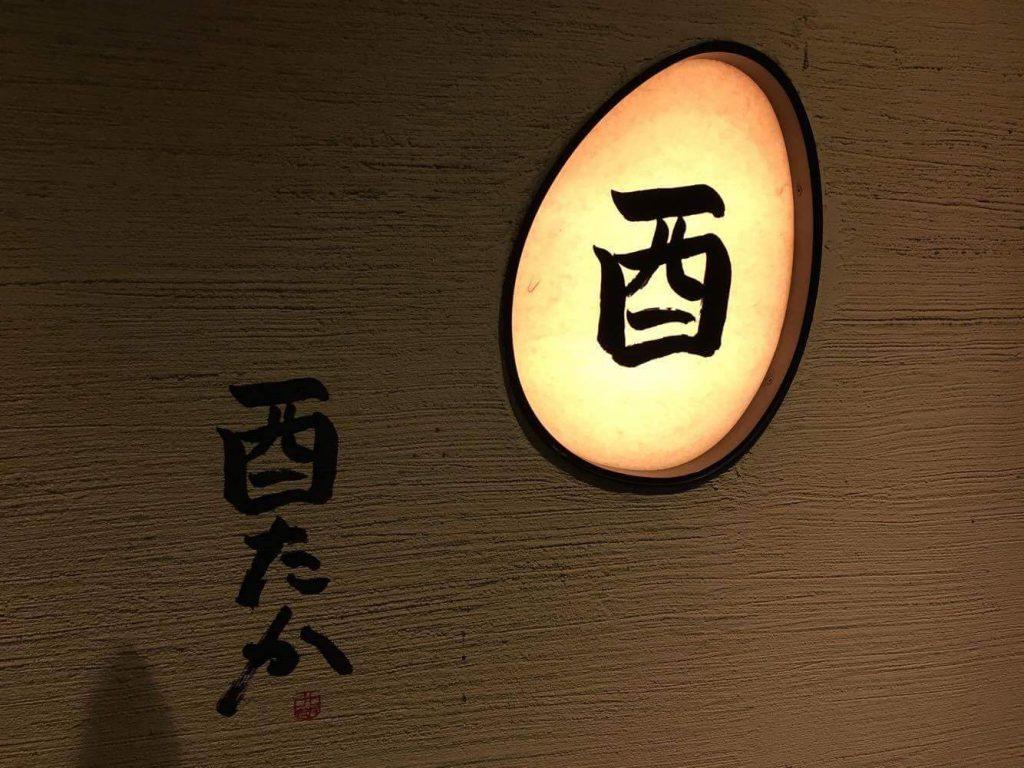 予約必須の人気焼き鳥店!「酉たか」(二子玉川)