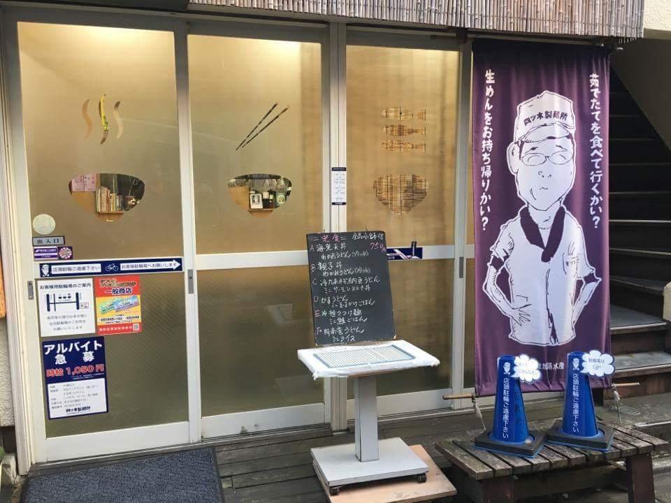 昼間から呑めるうどん居酒屋!「四ツ木製麺所」(京成立石)