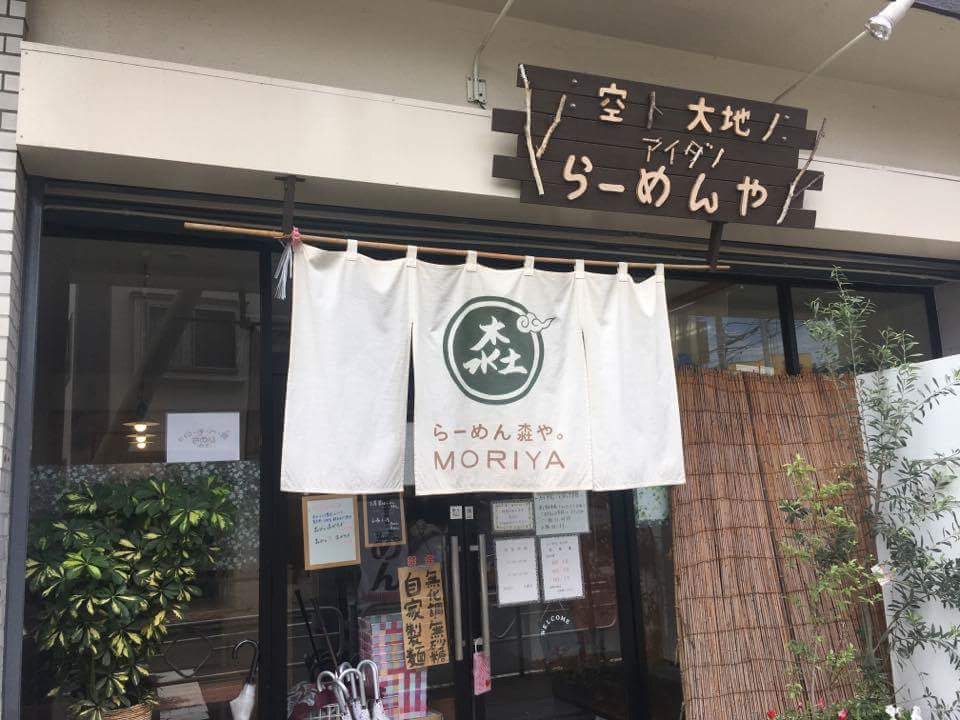 無添加・無化調ラーメン店!「らーめん森や。」(本郷台)